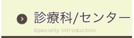 診療科紹介Specialty Introduction